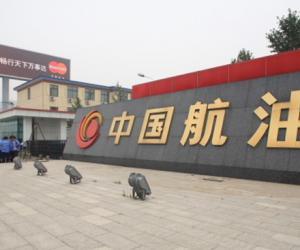 中国航油大厦
