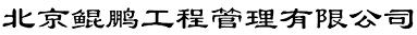 北京鲲鹏工程管理有限公司